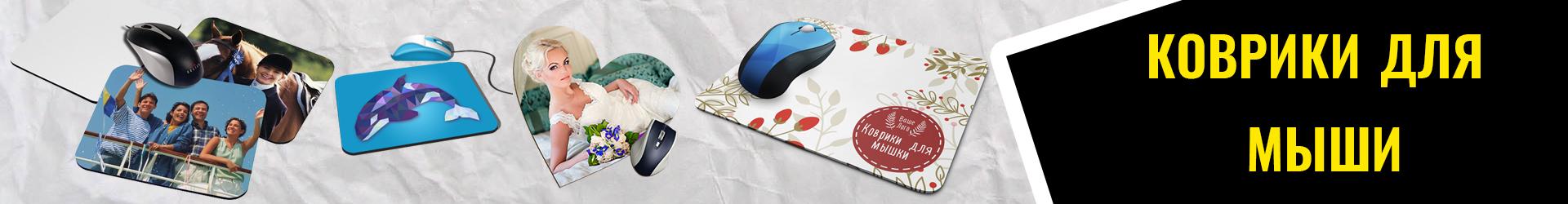 Печать на ковриках для мыши