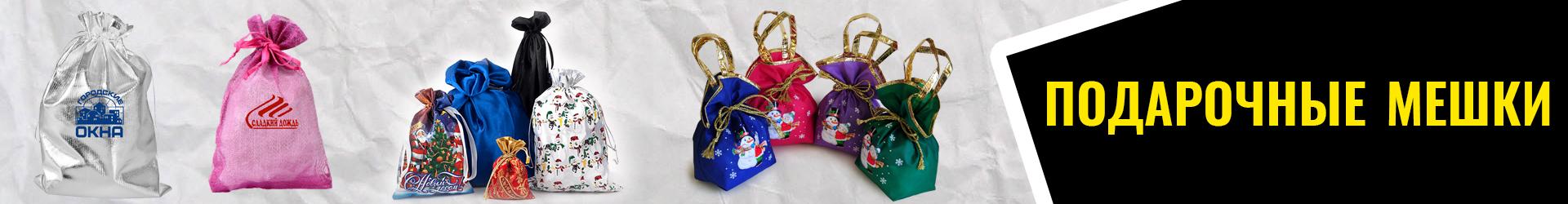 Подарочные мешки с фото