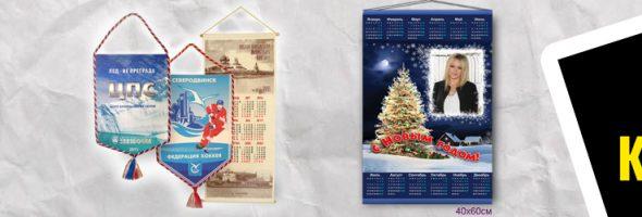 Печать постеров и календарей на ткани