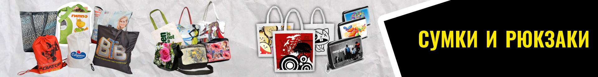 Печать на сумках и рюкзаках